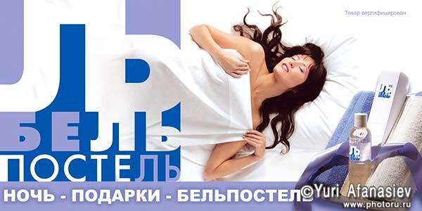 Рекламная съемка постельного белья. Постельное белье БельПостель. Рекламный Фотограф Юрий Афанасьев