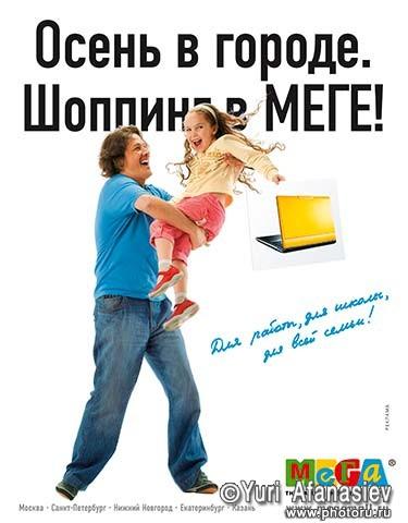 МЕГА. Торгово-развлекательный центр. Реклама. Рекламный Фотограф Юрий Афанасьев
